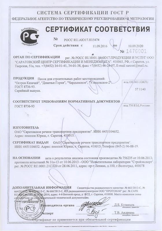 Сертификат соответствия на речной песок из Речпорта Саратова